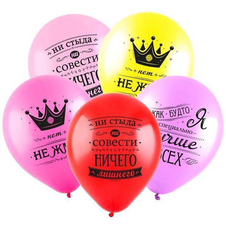 Прикольные поздравления с шариками